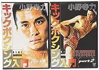 小野寺力 キックボクシング入門DVD-BOX