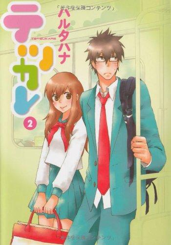 テツカレ 2 (ASAHI COMICS ファンタジー)の詳細を見る