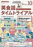 NHKラジオ英会話タイムトライアル 2018年 10 月号 [雑誌]