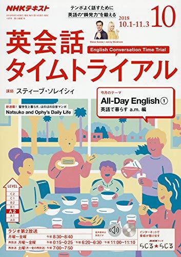 NHKラジオ英会話タイムトライアル 2018年 10 月号 ...