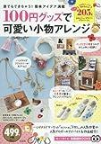 100円グッズで可愛い小物アレンジ (TJMOOK 知恵袋BOOKS)