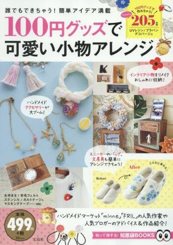 RoomClip商品情報 - 100円グッズで可愛い小物アレンジ (TJMOOK 知恵袋BOOKS)