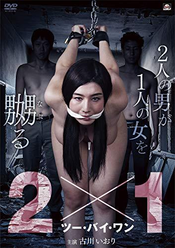 古川いおり(AV女優)