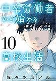 中卒労働者から始める高校生活(10) (ニチブンコミックス)