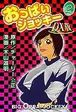 おっぱいジョッキーDX版 2巻