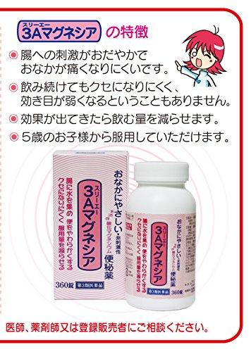 『【第3類医薬品】3Aマグネシア 360錠』の3枚目の画像
