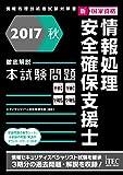 2017秋 徹底解説情報処理安全確保支援士本試験問題 (本試験問題シリーズ)
