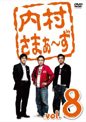 内村さまぁ~ず vol.8 [DVD]