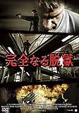 完全なる脱獄[DVD]
