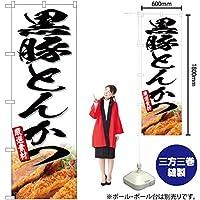 のぼり旗 黒豚とんかつ 写真 YN-3062(三巻縫製 補強済み)