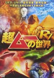 超ムーの世界R7[FMDS-5313][DVD] 製品画像