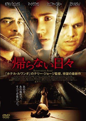 帰らない日々 [DVD]
