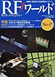 RFワールド(47) 2019年 08 月号 [雑誌]: トランジスタ技術 増刊