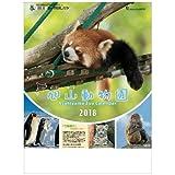[カレンダー 2018 壁掛け]旭山動物園シンプル デザイン
