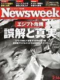 Newsweek (ニューズウィーク日本版) 2011年 2/16号 [雑誌]