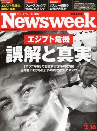 Newsweek (ニューズウィーク日本版) 2011年 2/16号 [雑誌]の詳細を見る
