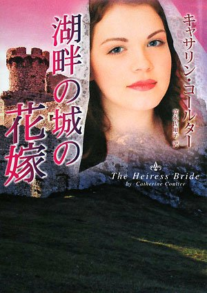 湖畔の城の花嫁 (MIRA文庫)の詳細を見る