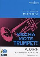 管楽器ソロ楽譜 めちゃモテトランペット リカードボサノヴァ 模範演奏・カラオケCD付 (WMP-11-006)