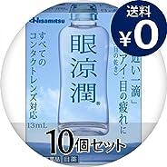 【第3類医薬品】眼涼潤 13mL ×10