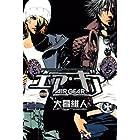 エア・ギア(22) (講談社コミックス)