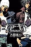 エア・ギア(22) (講談社コミックス) 画像