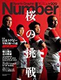 Number(ナンバー)929号[雑誌]