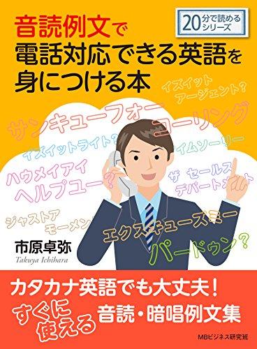音読例文で電話対応できる英語を身につける本。20分で読めるシリーズ