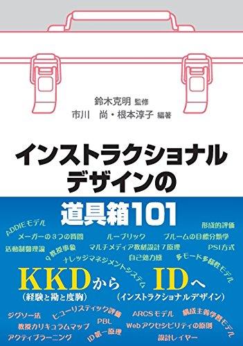 インストラクショナルデザインの道具箱101