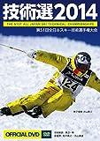 「技術選2014」OFFICIAL DVD (第51回全日本スキー技術選手権大会 The 51st All Japan Ski Technical Championships)