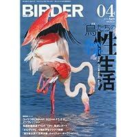 "BIRDER (バーダー) 2012年 04月号 鳥たちの""性""生活"