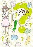 ナゾ野菜 (ビッグコミックススペシャル)
