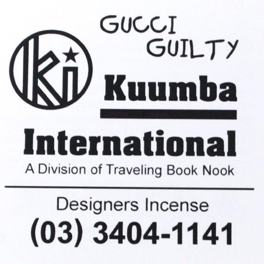 医学揃える子孫KUUMBA (クンバ)『incense』(GUCCI GUILTY) (Regular size)