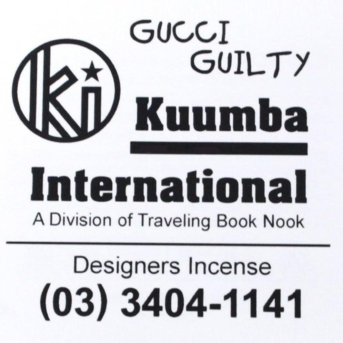 戦術説明するミントKUUMBA (クンバ)『incense』(GUCCI GUILTY) (Regular size)