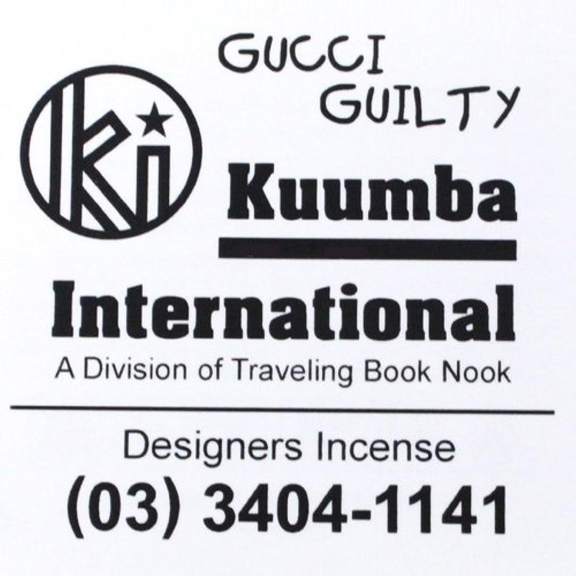 アナニバーについて飲食店KUUMBA (クンバ)『incense』(GUCCI GUILTY) (Regular size)