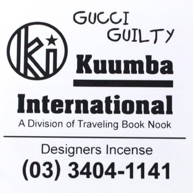 ヨーロッパ到着量KUUMBA (クンバ)『incense』(GUCCI GUILTY) (Regular size)