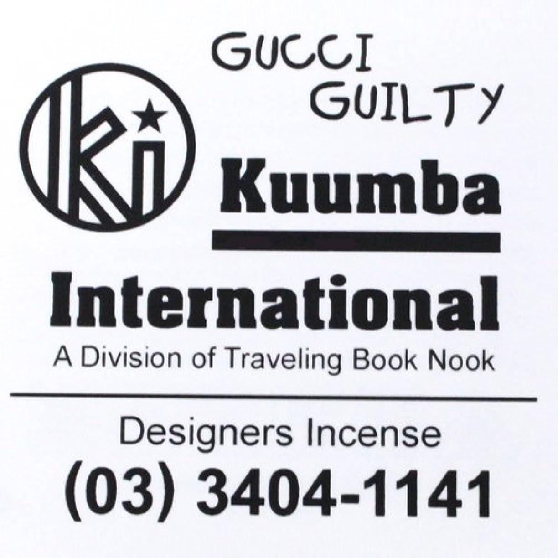 スペルあるヘアKUUMBA (クンバ)『incense』(GUCCI GUILTY) (Regular size)