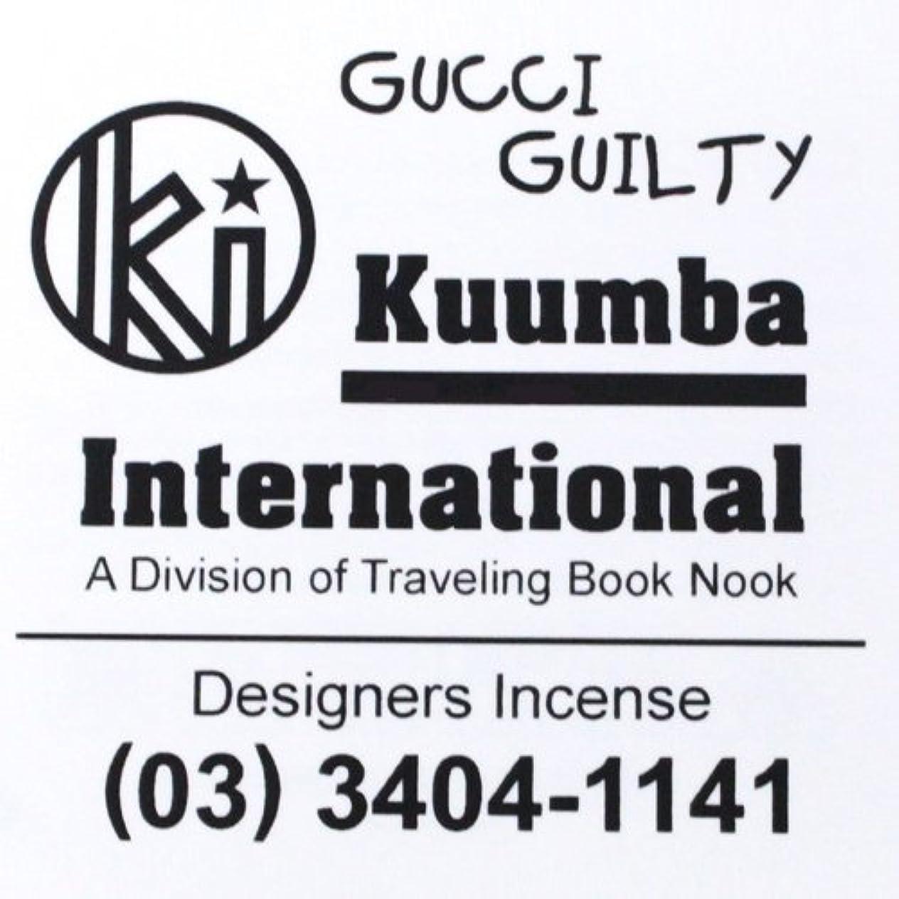 未亡人コンテンツかき混ぜるKUUMBA (クンバ)『incense』(GUCCI GUILTY) (Regular size)