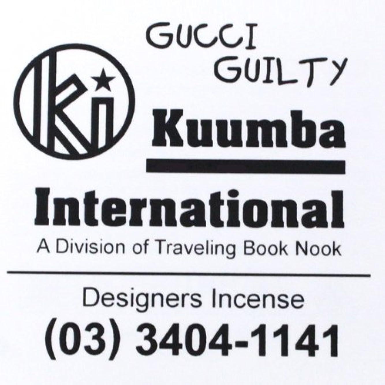 コンプリート注意ちょっと待ってKUUMBA (クンバ)『incense』(GUCCI GUILTY) (Regular size)