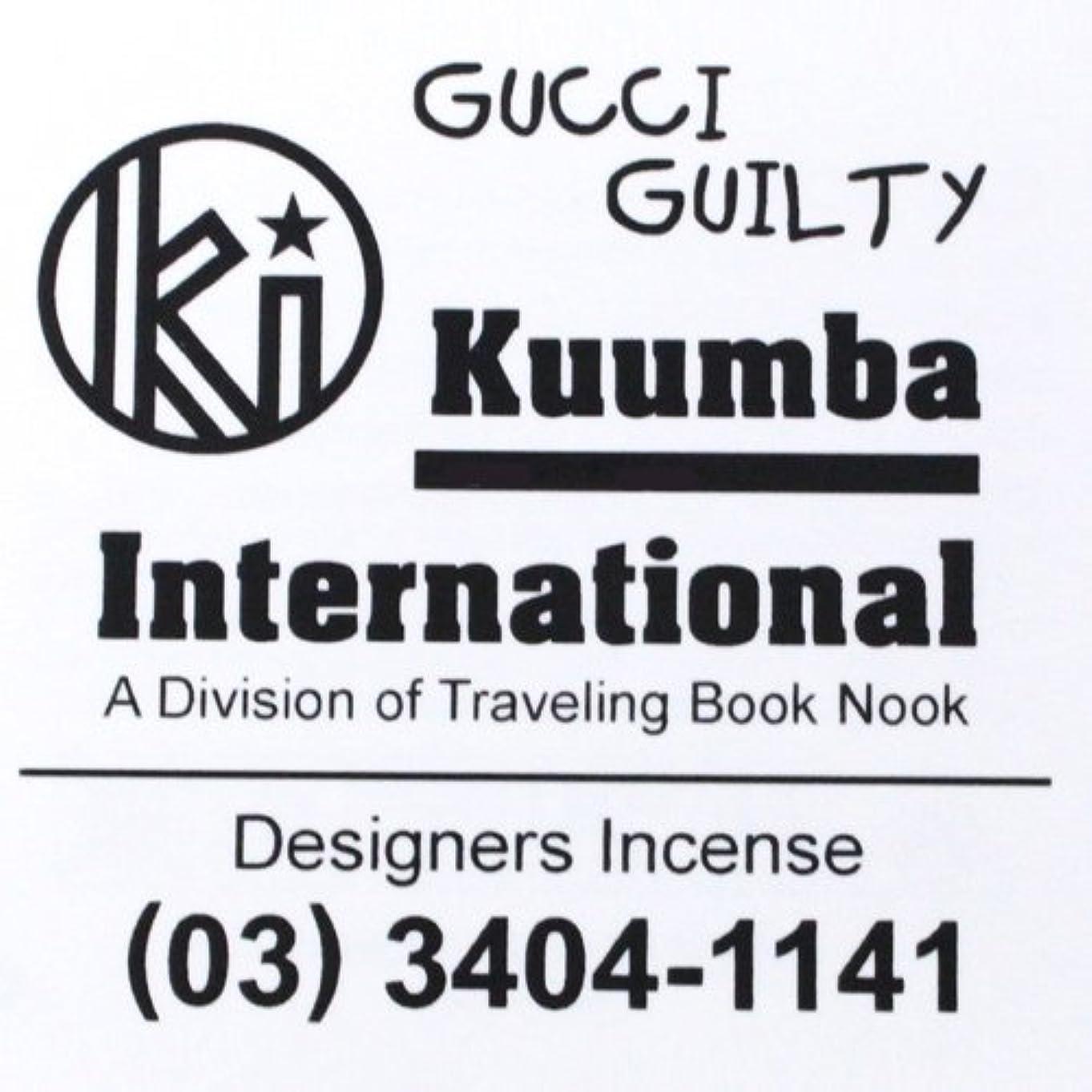 スポンジ承認する嘆願KUUMBA (クンバ)『incense』(GUCCI GUILTY) (Regular size)