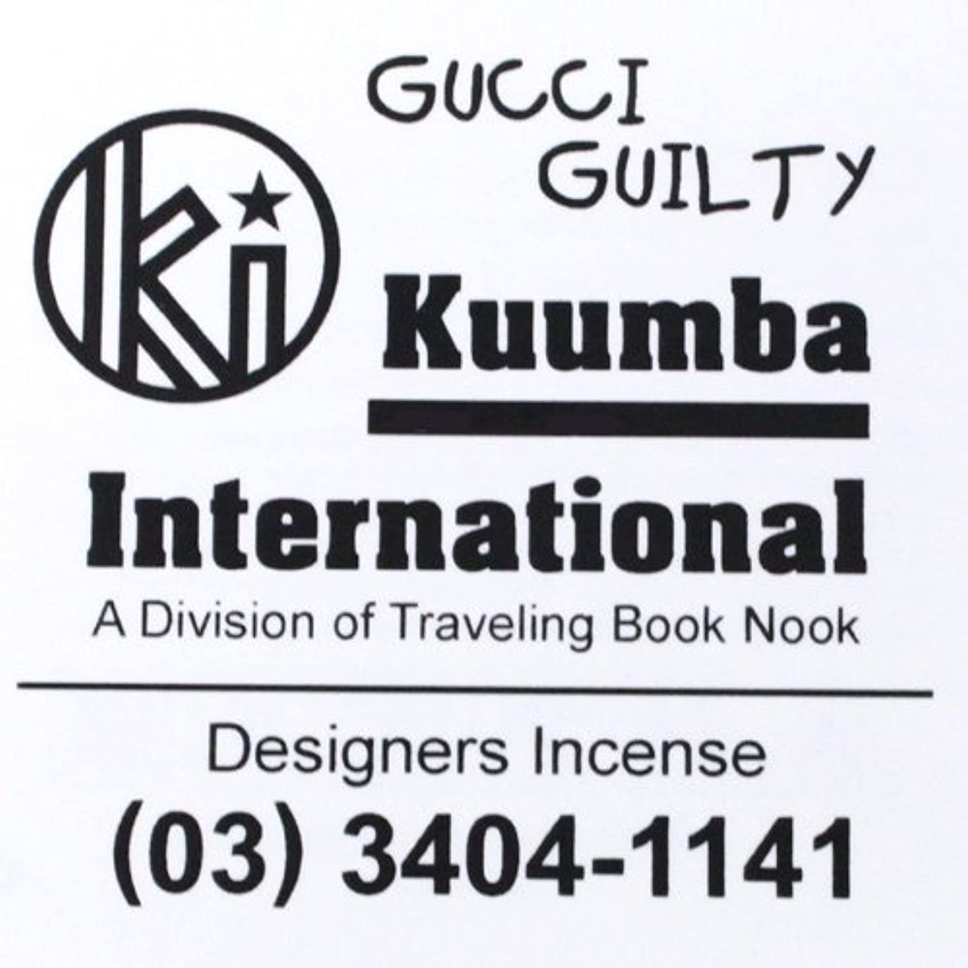 規範協力反対にKUUMBA (クンバ)『incense』(GUCCI GUILTY) (Regular size)