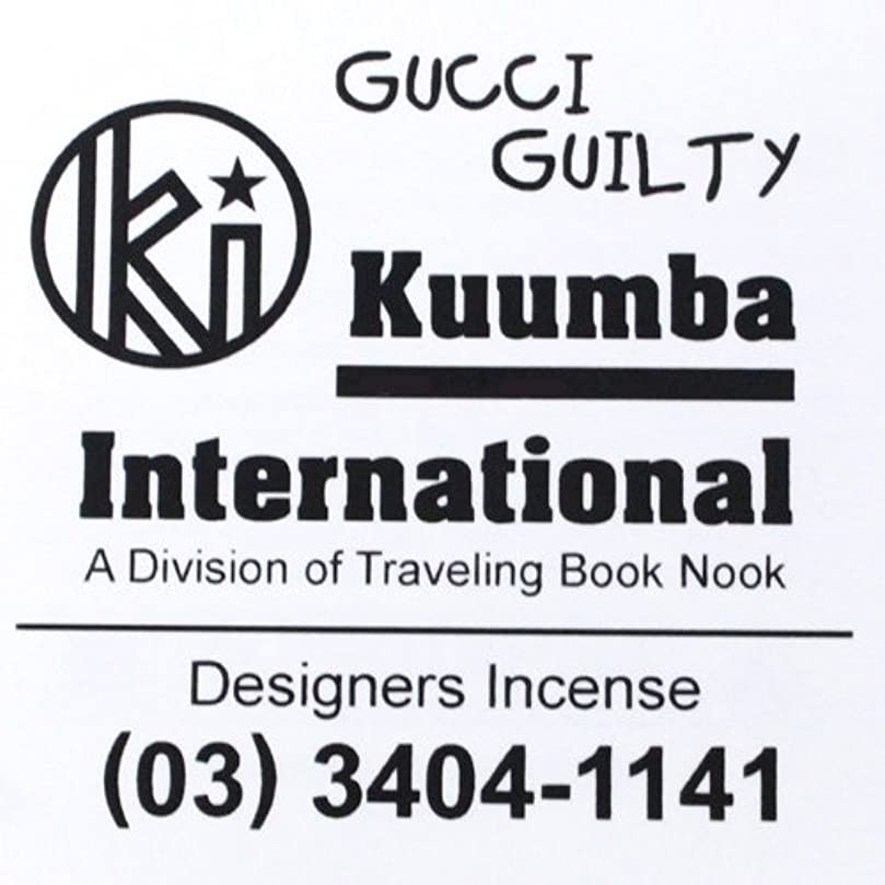 役員砂漠水差しKUUMBA (クンバ)『incense』(GUCCI GUILTY) (Regular size)
