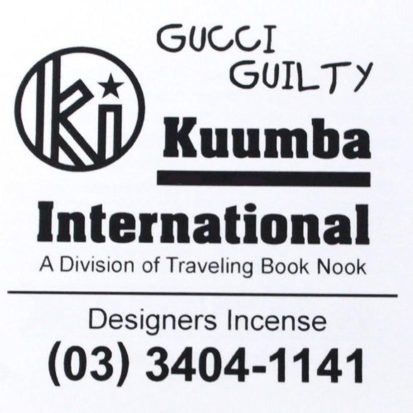反論者なしでしっとりKUUMBA (クンバ)『incense』(GUCCI GUILTY) (Regular size)