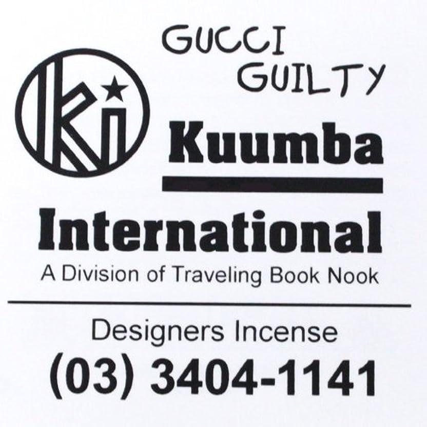 凍ったゴミ箱を空にするとてもKUUMBA (クンバ)『incense』(GUCCI GUILTY) (Regular size)