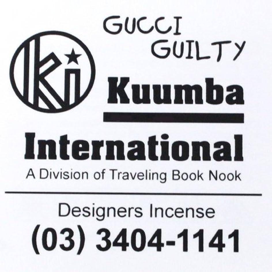 リーフレット下注釈KUUMBA (クンバ)『incense』(GUCCI GUILTY) (Regular size)
