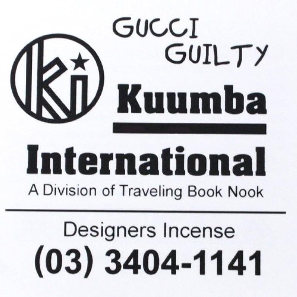 予想外夏暴徒KUUMBA (クンバ)『incense』(GUCCI GUILTY) (Regular size)