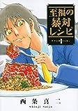 至福の暴対レシピ / 西条 真二 のシリーズ情報を見る