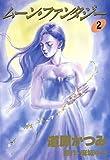 ジョーカー(3) ムーン・ファンタジー (2) (ウィングス・コミックス)