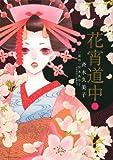 花宵道中 1 (フラワーコミックスアルファスペシャル)