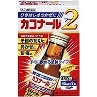【第2類医薬品】カコナール2 45mL×2
