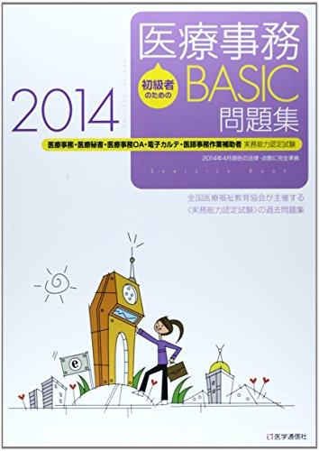 初級者のための医療事務【BASIC】問題集2014